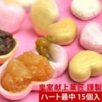 ぐるなび 三省堂 皇室献上菓子舗 ハートの3色最中 15個入